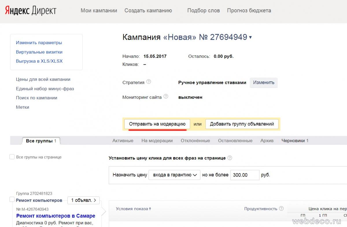 Прогноз рекламы яндекс директ